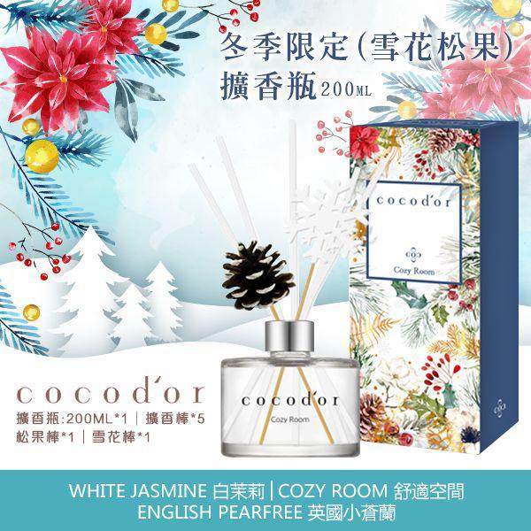 Cocodor 冬季限定(雪花松果)擴香瓶
