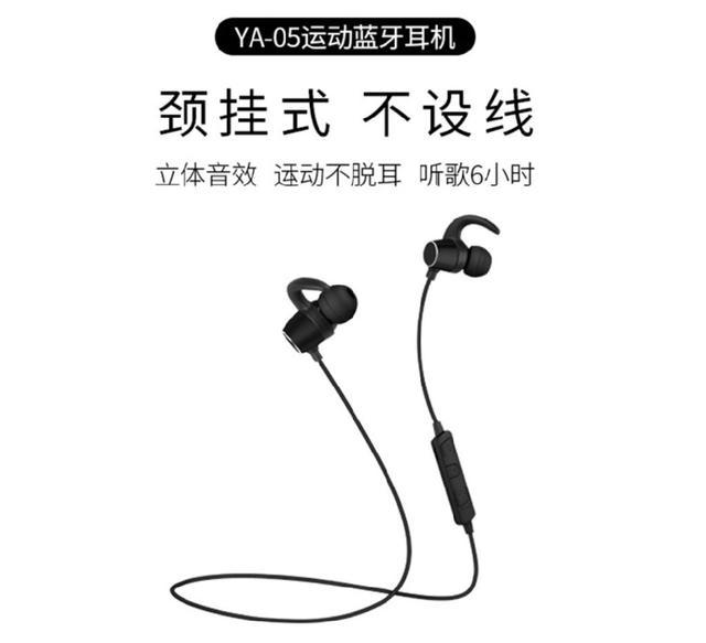 運動型掛頸式藍芽耳機
